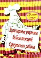 Кулинарные рецепты библиотекарей Сургутского района: 10 лет ЦБС