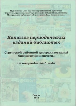 Сводный каталог периодических изданий. 1-ое полугодие 2016 года