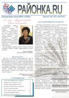 Районка.RU №2 (20),  май 2016