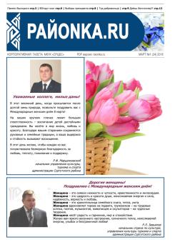 Районка.RU №1 (24),  март 2018