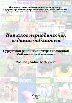 Сводный каталог периодических изданий. 2-ое полугодие 2016 года