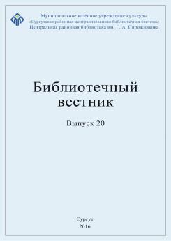 Библиотечный вестник. Вып. 20