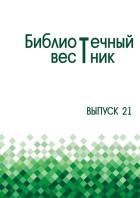 Библиотечный вестник. Вып. 21