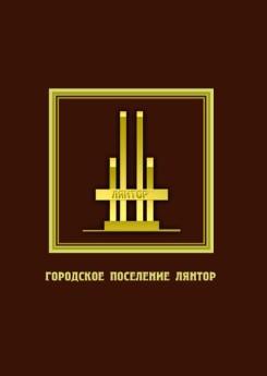 Городское поселение Лянтор