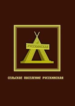 Сельское поселение Русскинская
