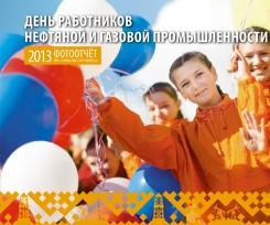 День работников нефтяной и газовой промышленности. 2013