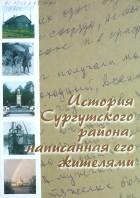 История Сургутского района, написанная его жителями