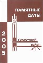 Знаменательные и памятные даты Сургутского района на 2005 год