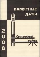 Знаменательные и памятные даты Сургутского района на 2008 год