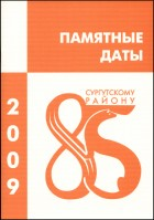 Памятные даты Сургутского района. 2009 год