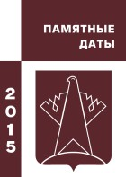 Памятные даты Сургутского района. 2015 год