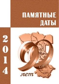 Памятные даты Сургутского района. 2014 год