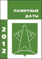 Памятные даты Сургутского района. 2012 год