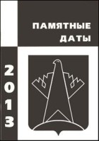 Памятные даты Сургутского района. 2013 год