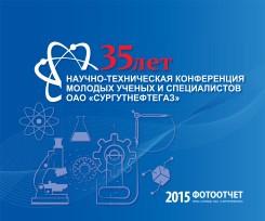 Научно-техническая конференция молодых учёных и специалистов ОАО «Сургутнефтегаз», 35 лет