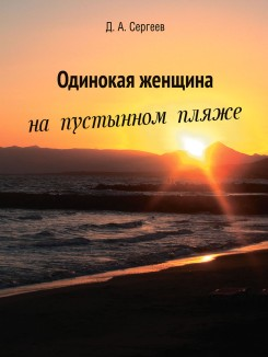 Одинокая женщина на пустнынном пляже