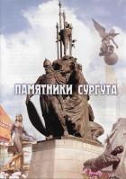 Памятники и памятные места города Сургута