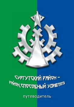Сургутский район – район, способный удивлять, 2 издание