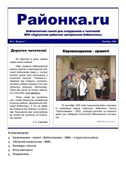 Районка.RU №1 (1), октябрь 2005