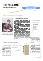Районка.RU №2 (3), май 2006