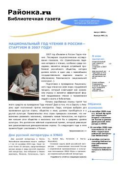 Районка.RU №3 (4), август 2006