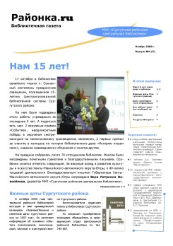 Районка.RU №4 (5), ноябрь 2006