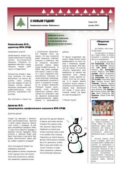 Районка.RU №5 (6), декабрь 2006