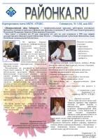 Районка.RU №1 (10), июль 2012