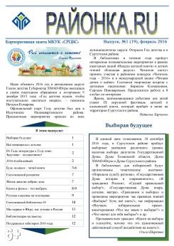 Районка.RU №1 (19), февраль 2016