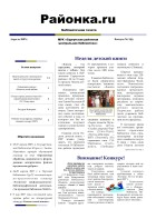 Районка.RU №1 (6), апрель 2007