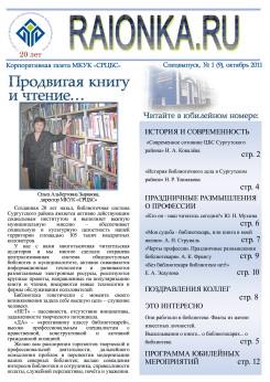 Районка.RU №1 (9), октябрь 2011