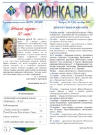 Районка.RU №2 (18), октябрь 2015