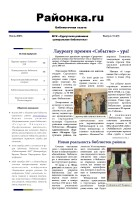 Районка.RU №2 (7), июль 2007
