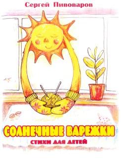 Солнечные варежки. Пивоваров С.