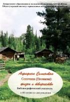 Аграфена Семеновна Сопочина (Песикова) : жизнь и творчество. Сопочина А.