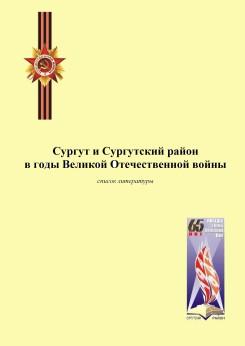 Сургут и Сургутский район в годы Великой Отечественной войны