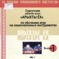 Сургутская районная школа