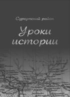 Сургутский район. Уроки истории