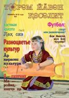 Торэм йавэн косэлит №1, 2015