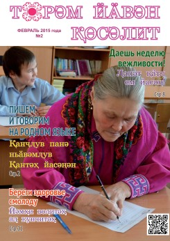 Торэм йавэн косэлит №2, февраль 2015