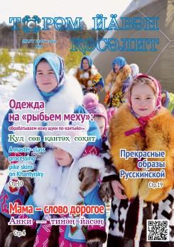 Торэм йавэн косэлит №2, март 2015