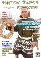 Торэм йавэн косэлит №3, 2015