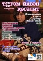 Торэм йавэн косэлит №4, 2016