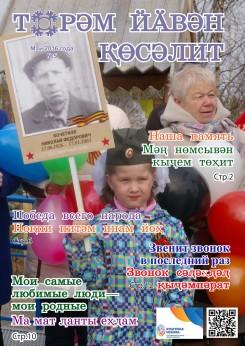 Торэм йавэн косэлит №5, 2016