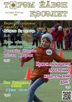 Торэм йавэн косэлит №6, 2015