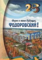 Верю в твоё будущее, Фёдоровский!