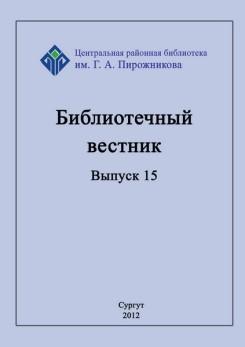 Библиотечный вестник. Вып. 15