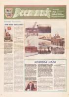 Вестник : спецвыпуск к 15-летию г.п. Фёдоровский