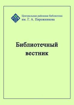 Библиотечный вестник. Вып. 9
