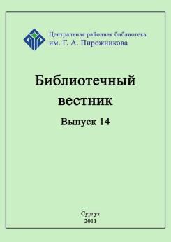 Библиотечный вестник. Вып. 14